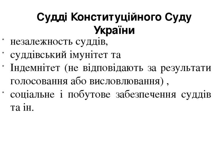 Судді Конституційного Суду України незалежность суддів, суддівський імунітет ...