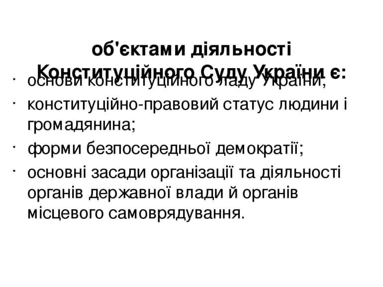 об'єктами діяльності Конституційного Суду України є: основи конституційного л...