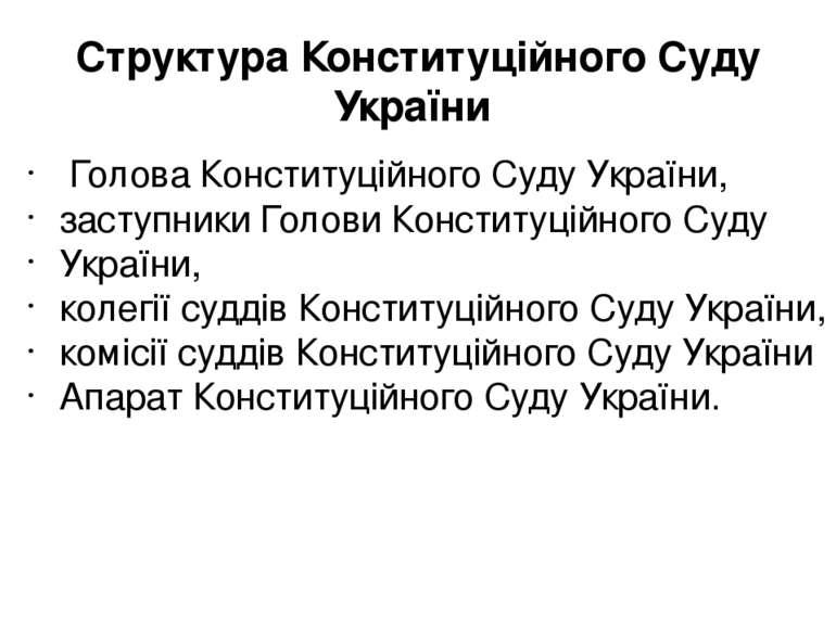 Структура Конституційного Суду України Голова Конституційного Суду України, з...