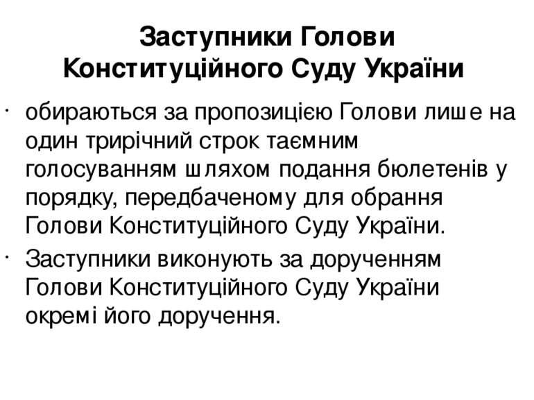 Заступники Голови Конституційного Суду України обираються за пропозицією Голо...