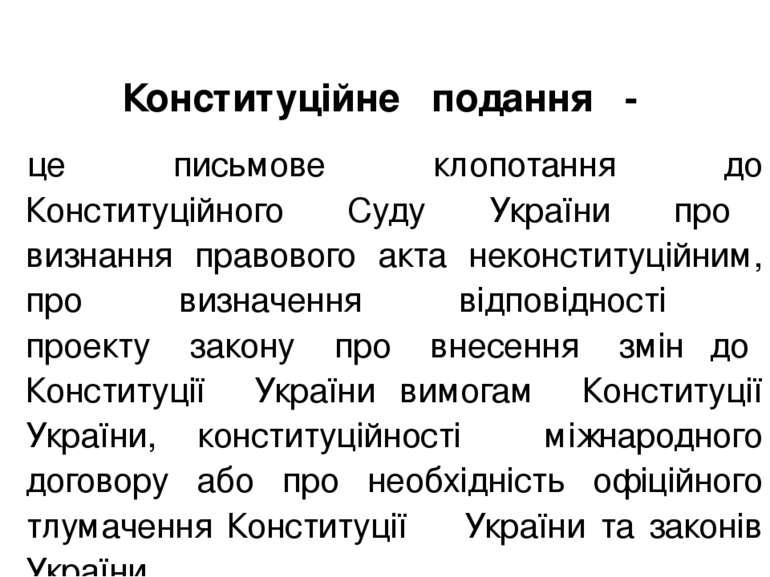 Конституційне подання - це письмове клопотання до Конституційного Суду Україн...