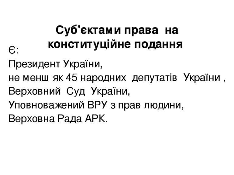 Суб'єктами права на конституційне подання Є: Президент України, не менш як 45...