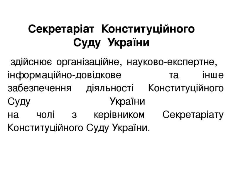 Секретаріат Конституційного Суду України здійснює організаційне, науково-експ...