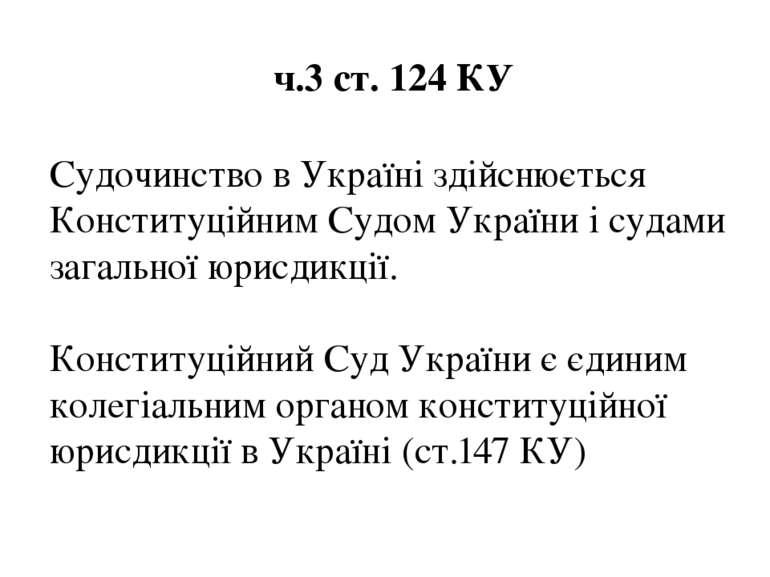 ч.3 ст. 124 КУ Судочинство в Україні здійснюється Конституційним Судом Україн...