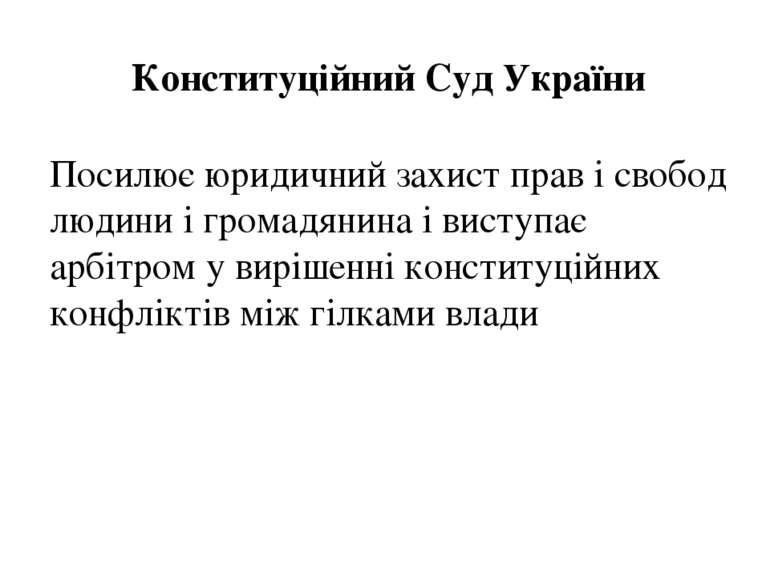 Конституційний Суд України Посилює юридичний захист прав і свобод людини і гр...