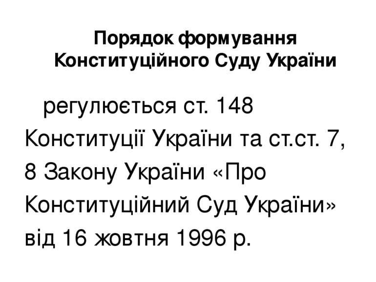 Порядок формування Конституційного Суду України регулюється ст. 148 Конституц...