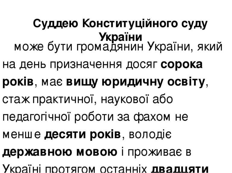 Суддею Конституційного суду України може бути громадянин України, який на ден...