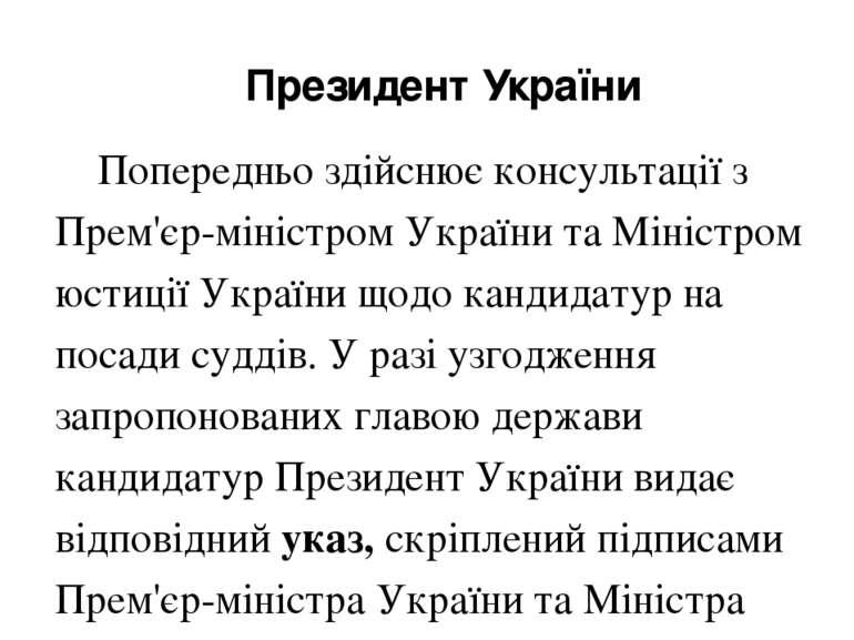 Президент України Попередньо здійснює консультації з Прем'єр-міністром Україн...