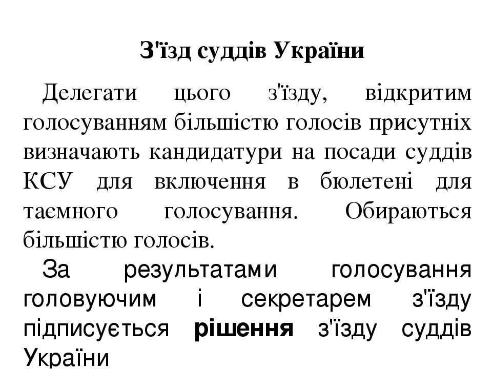 З'їзд суддів України Делегати цього з'їзду, відкритим голосуванням більшістю ...
