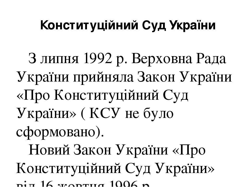 Конституційний Суд України З липня 1992 р. Верховна Рада України прийняла Зак...