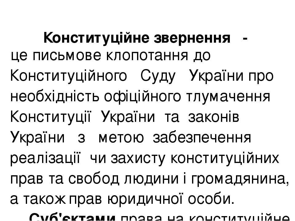 Конституційне звернення - це письмове клопотання до Конституційного Суду Укра...