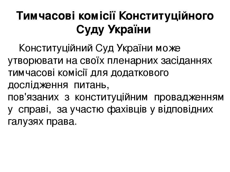 Тимчасові комісії Конституційного Суду України Конституційний Суд України мож...