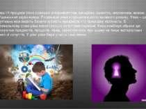 Уява і її процеси тісно повязані зі сприйняттям, емоціями, памяттю, мислення...