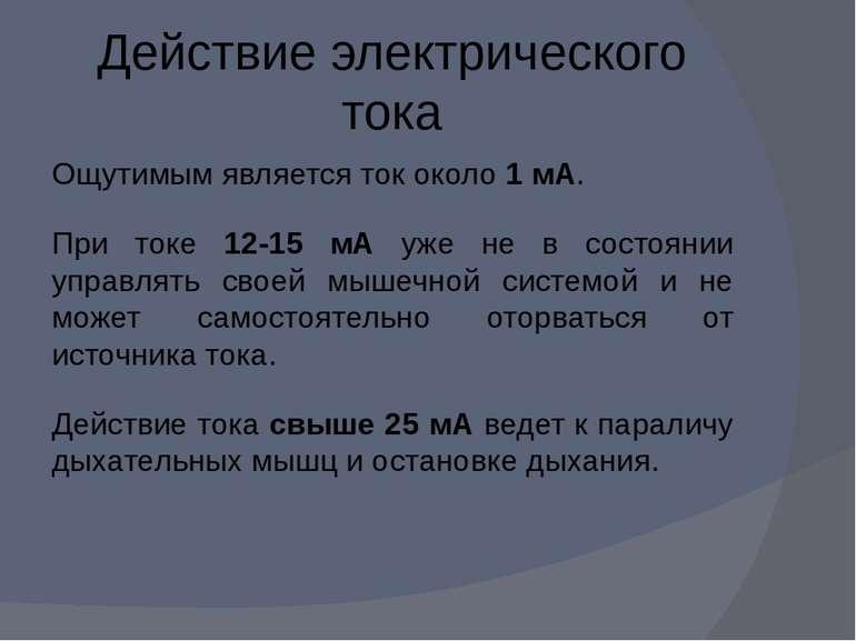 Действие электрического тока Ощутимым является ток около 1 мА. При токе 12-15...