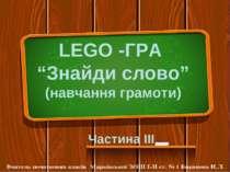 """LEGO -ГРА """"Знайди слово"""" (навчання грамоти) Частина ІІІ"""