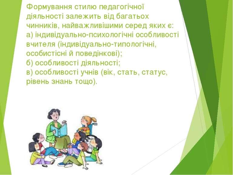 Формування стилю педагогічної діяльності залежить від багатьох чинників, найв...