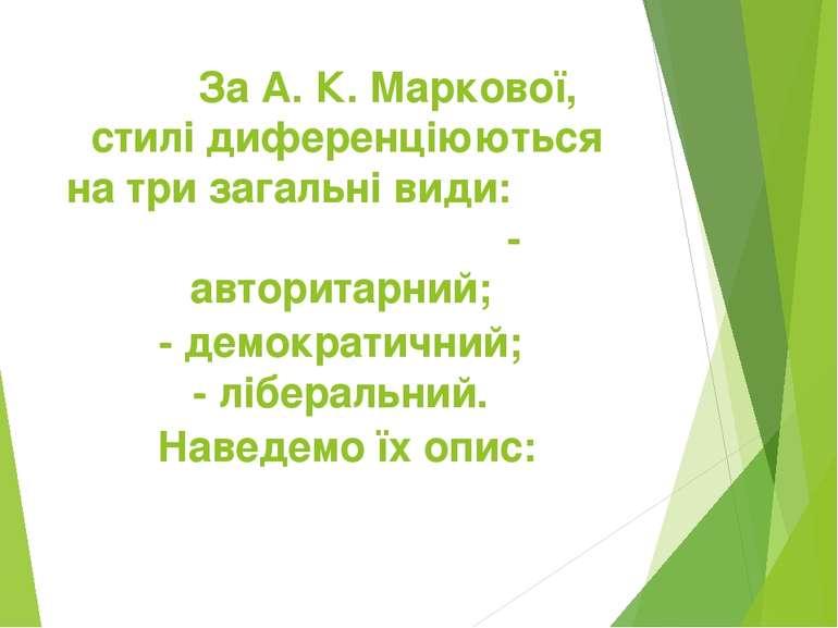 За А. К. Маркової, стилі диференціюються на три загальні види: - авторитарний...