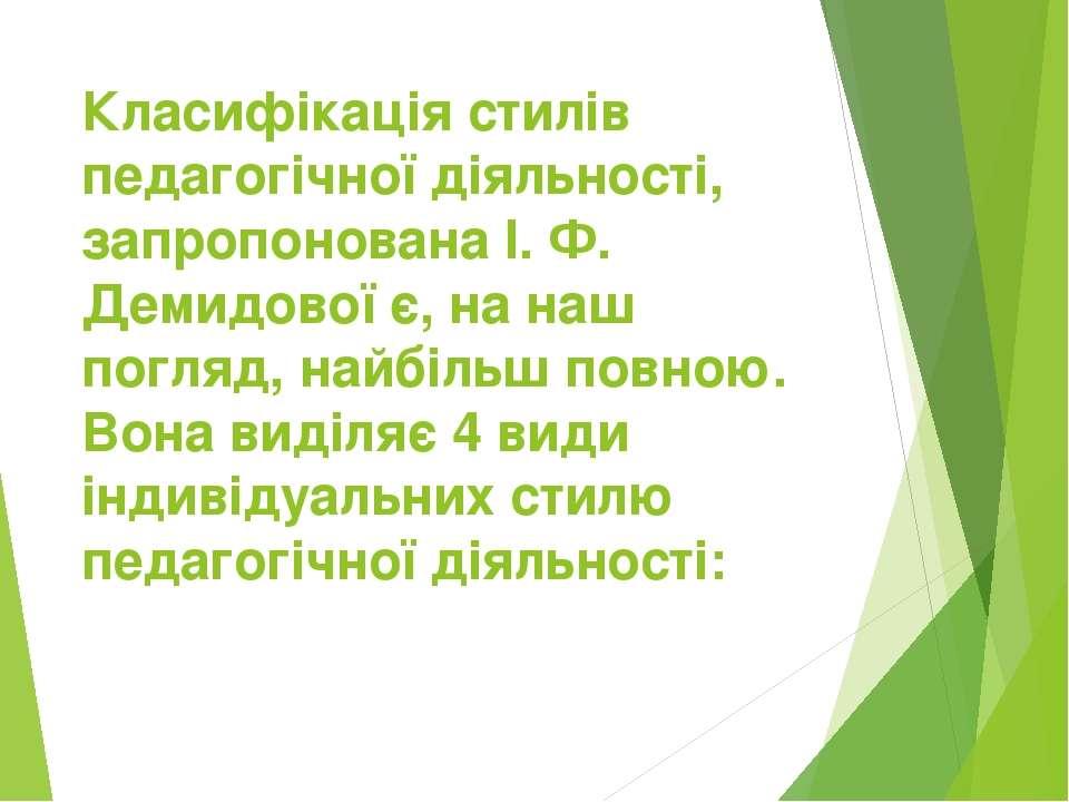 Класифікація стилів педагогічної діяльності, запропонована І. Ф. Демидової є,...