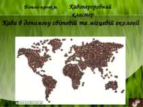 Бізнес-проект Кавопереробний кластер Кава в допомогу світовій та місцевій еко...