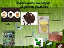 Виробництво еко-добрив на радість рослинам кава гуща компост еко-добриво Бак ...