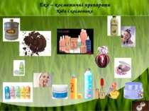 Еко – косметичні препарати Кава і косметика