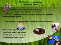 Медичні еко-препарати на здоров*я людям Кофеїн у зернах кави зменшує ймовірні...
