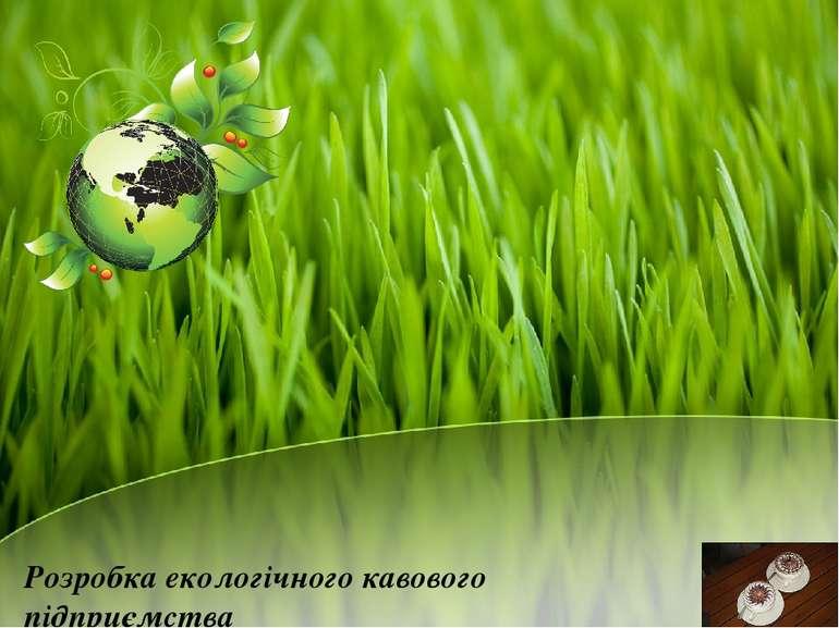 Розробка екологічного кавового підприємства
