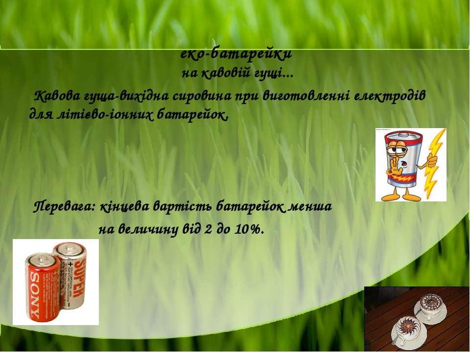 еко-батарейки на кавовій гущі... Кавова гуща-вихідна сировина при виготовленн...