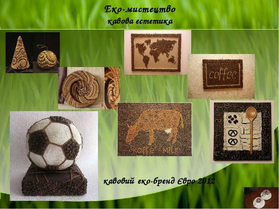 Еко-мистецтво кавова естетика кавовий еко-бренд Євро 2012