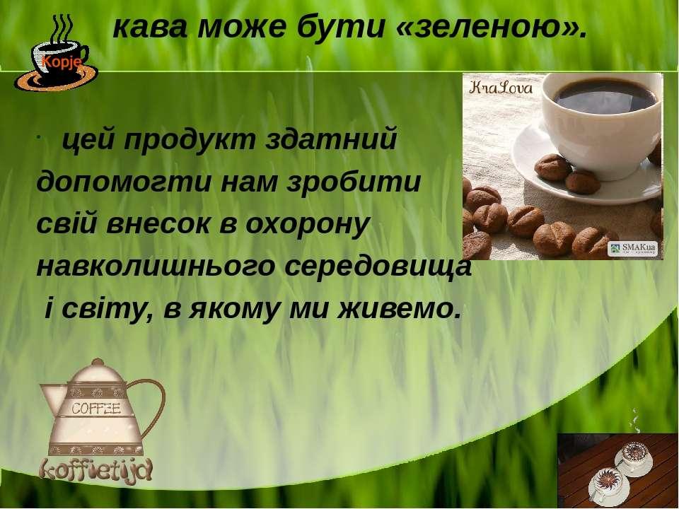 кава може бути «зеленою». цей продукт здатний допомогти нам зробити свій внес...
