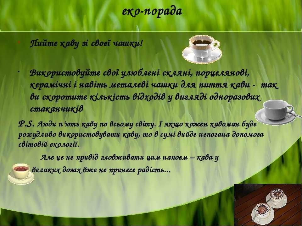 еко-порада Пийте каву зі своєї чашки!  Використовуйте свої улюблені скляні, ...