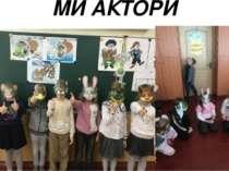 МИ АКТОРИ