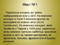 Факт №1 Українська входить до трійки найкрасивіших мов у світі. На мовному ко...