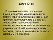 Факт №10 Дослідники доводять, що чимало вживаних сьогодні українських слів та...