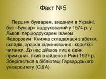 Факт №5 Першим букварем, виданим в Україні, був «Буквар» надрукований у 1574 ...