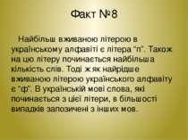 """Факт №8 Найбільш вживаною літерою в українському алфавіті є літера """"п"""". Також..."""