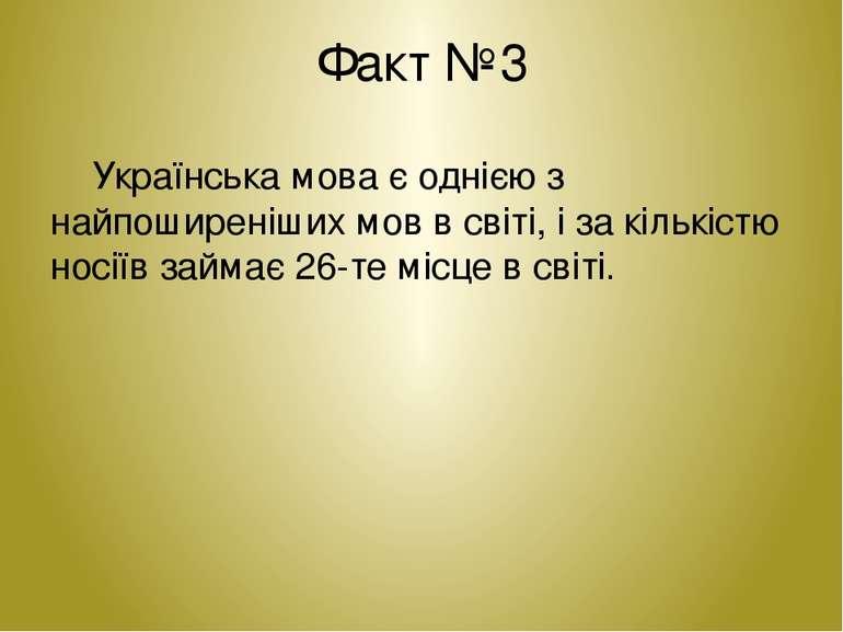 Факт №3 Українська мова є однією з найпоширеніших мов в світі, і за кількістю...