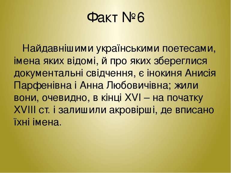Факт №6 Найдавнішими українськими поетесами, імена яких відомі, й про яких зб...