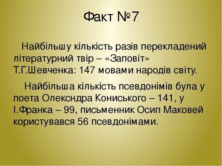 Факт №7 Найбільшу кількість разів перекладений літературний твір – «Заповіт» ...