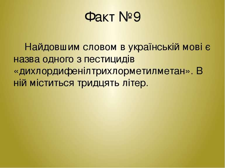 Факт №9 Найдовшим словом в українській мові є назва одного з пестицидів «дихл...