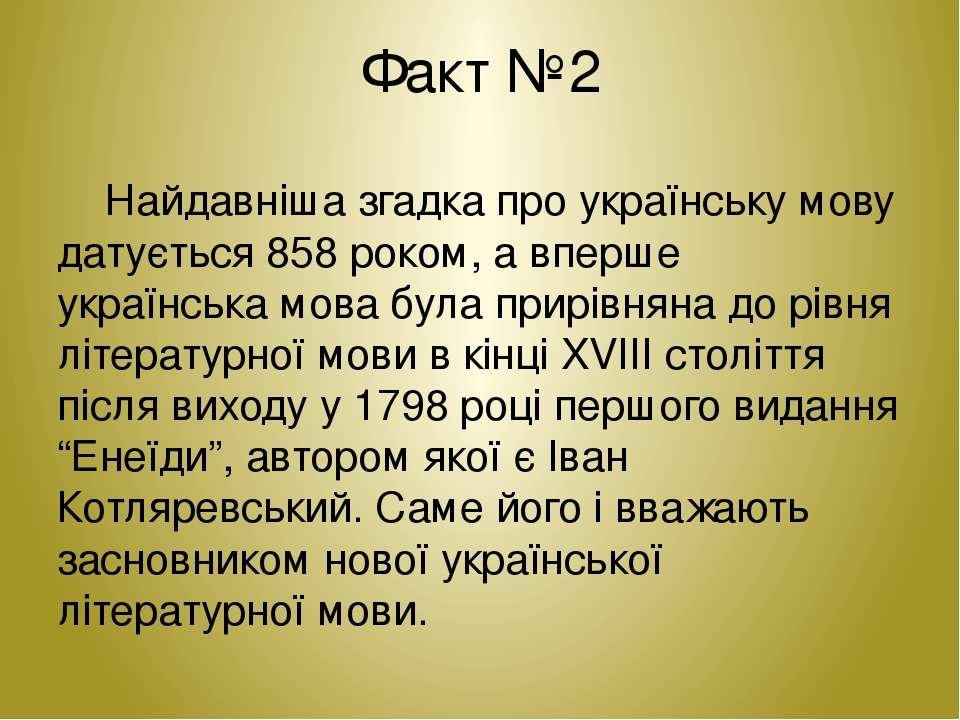 Факт №2 Найдавніша згадка про українську мову датується 858 роком, а вперше у...