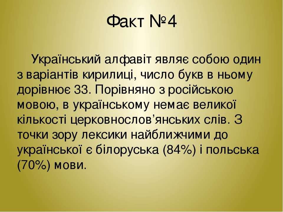 Факт №4 Український алфавіт являє собою один з варіантів кирилиці, число букв...