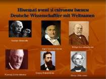 Німецькі вчені зі світовим іменем Deutsche Wissenschaftler mit Weltnamen Карл...