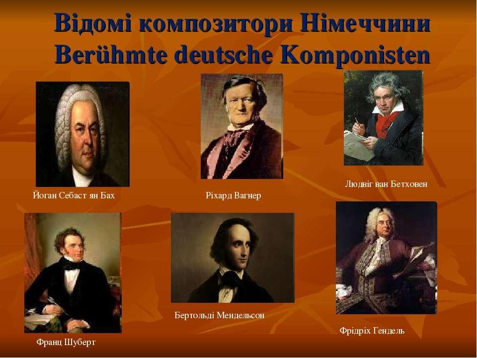 Відомі композитори Німеччини Berühmte deutsche Komponisten Йоган Себаст ян Ба...