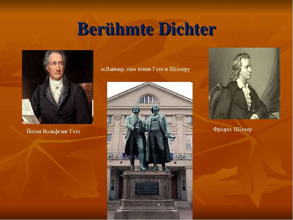 Berühmte Dichter Йоган Вольфганг Гете Фрідріх Шіллер м.Ваймар, пам ятник Гете...
