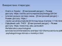 Використана література: Освіта в Україні : [Електронний ресурс] – Режим досту...