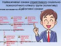 Найважливіші ознаки сприятливого соціально-психологічного клімату групи (коле...