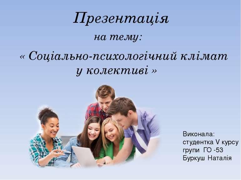 Презентація на тему: « Соціально-психологічний клімат у колективі » Виконала:...