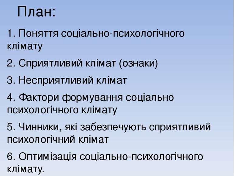 План: 1. Поняття соціально-психологічного клімату 2. Сприятливий клімат (озна...