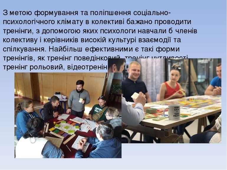 З метою формування та поліпшення соціально-психологічного клімату в колективі...